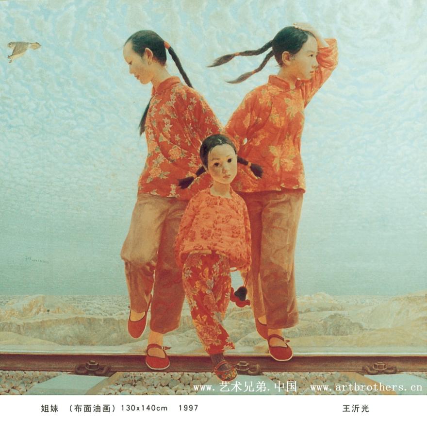 Wang Yi Guang (王沂 光)3