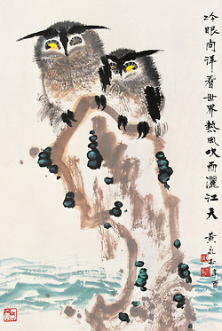 黃永玉 (Huang Yongyu),