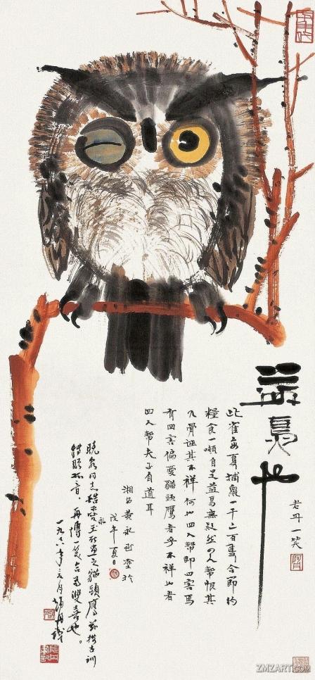 Huang Yongyu