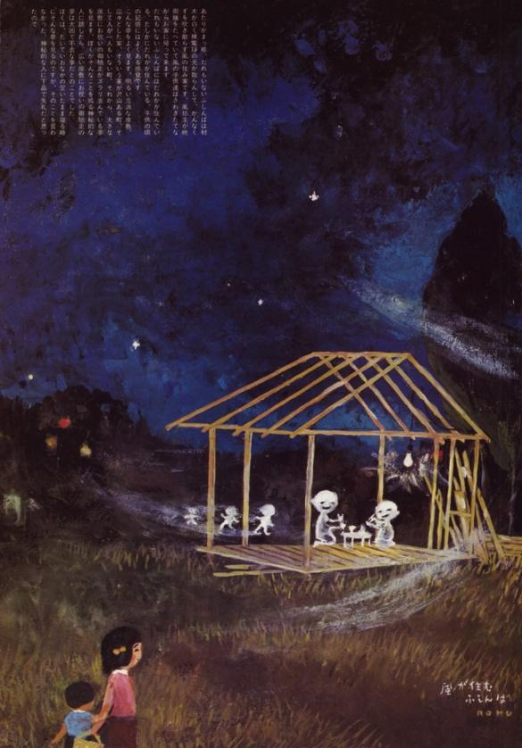 Rokuro-Taniuchi-19.1