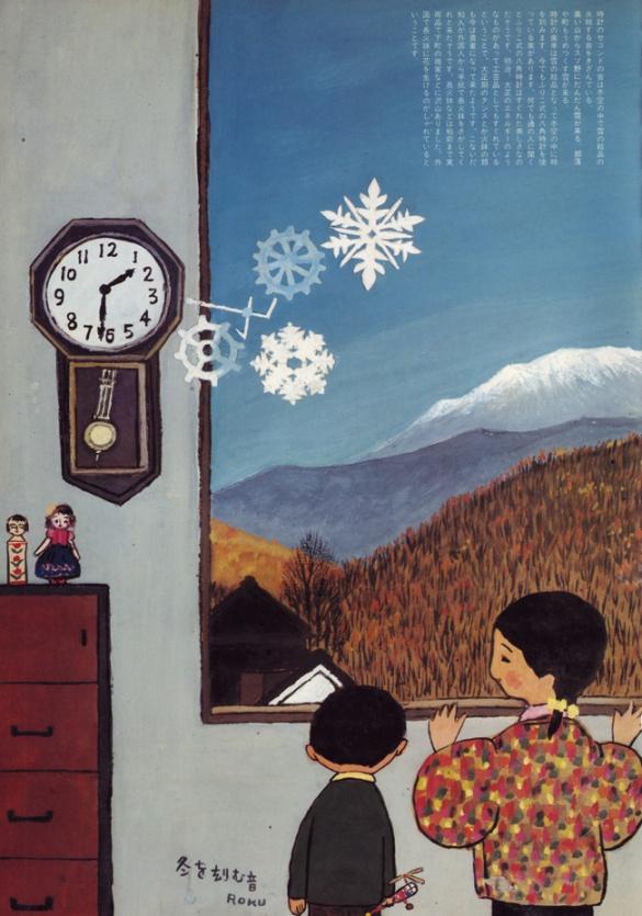 Rokuro-Taniuchi-35