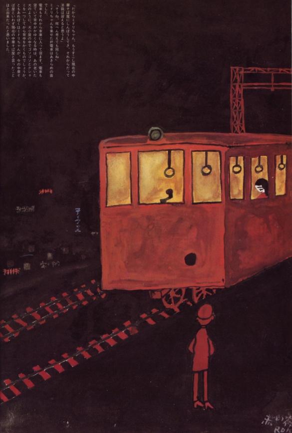 Rokuro-Taniuchi-9