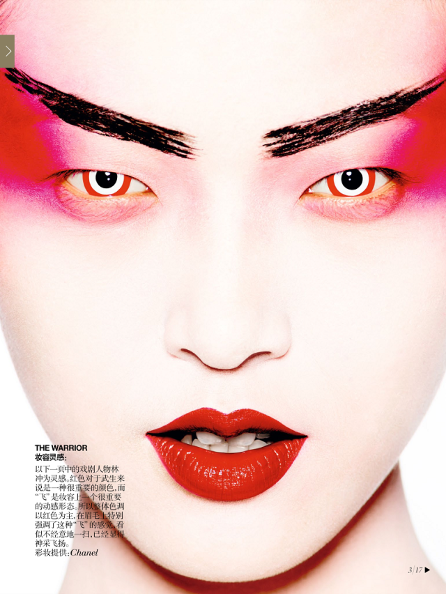 Tian Yi - Vogue China, December 2013 - 1 The warrior