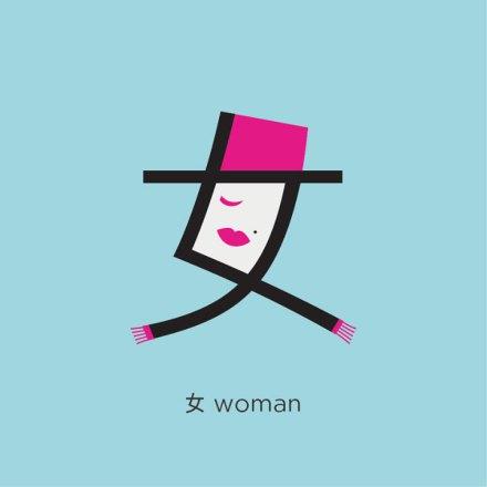 mrwonderful_letras_chinas_aprender_chino_04