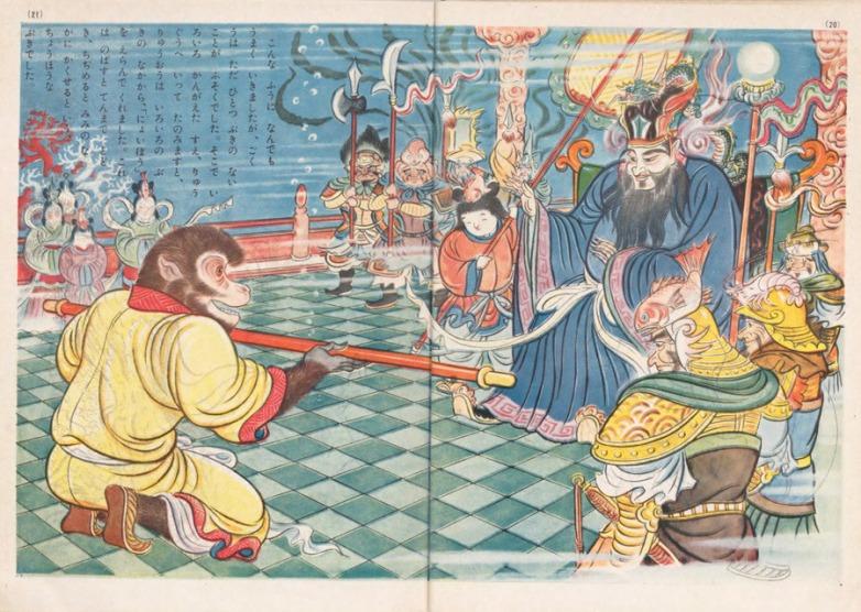 12_Shotaro_Honda_1949_900