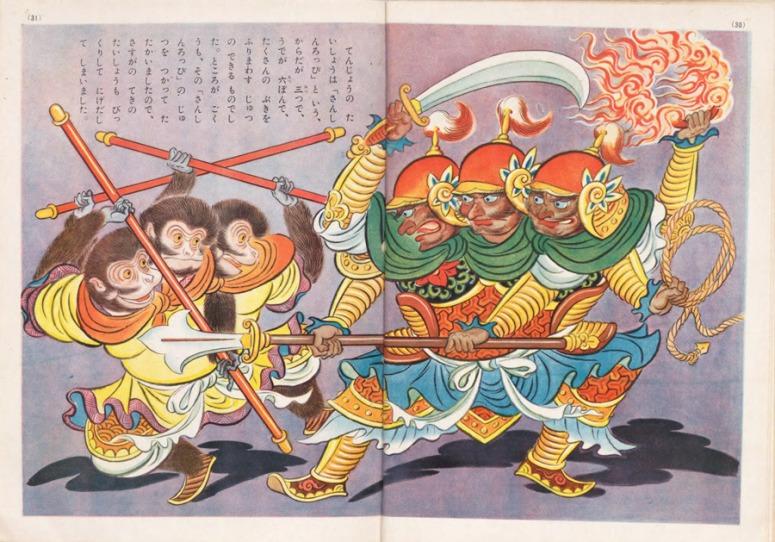 17_Shotaro_Honda_1949_900
