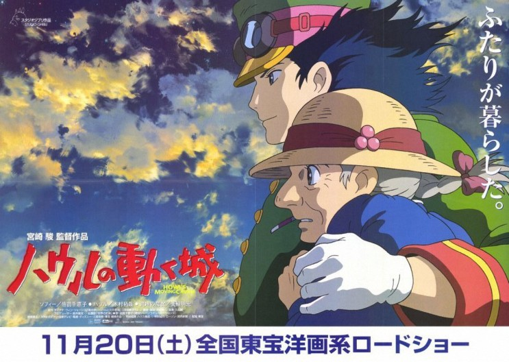 2004 Hauru no ugoku shiro - El castillo ambulante (jap) 03